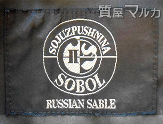SOBOL / RUSSIAN SABLE